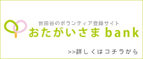 おたがいさまbank|世田谷のボランティア登録サイト