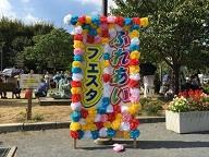 小泉公園フェス