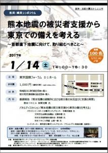 熊本地震シンポジウムチラシ