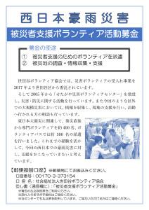 西日本豪雨災害募金活動チラシ2_1