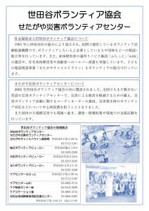 西日本豪雨災害募金活動チラシ2_2