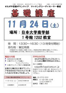 チラシ(日大商学部)_1