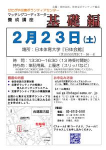 チラシ(日本体育大学)_5