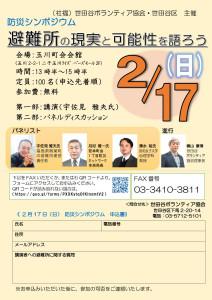 2月17日防災講演申込書.docx_1