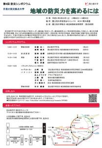 3月防災シンポジウム_1