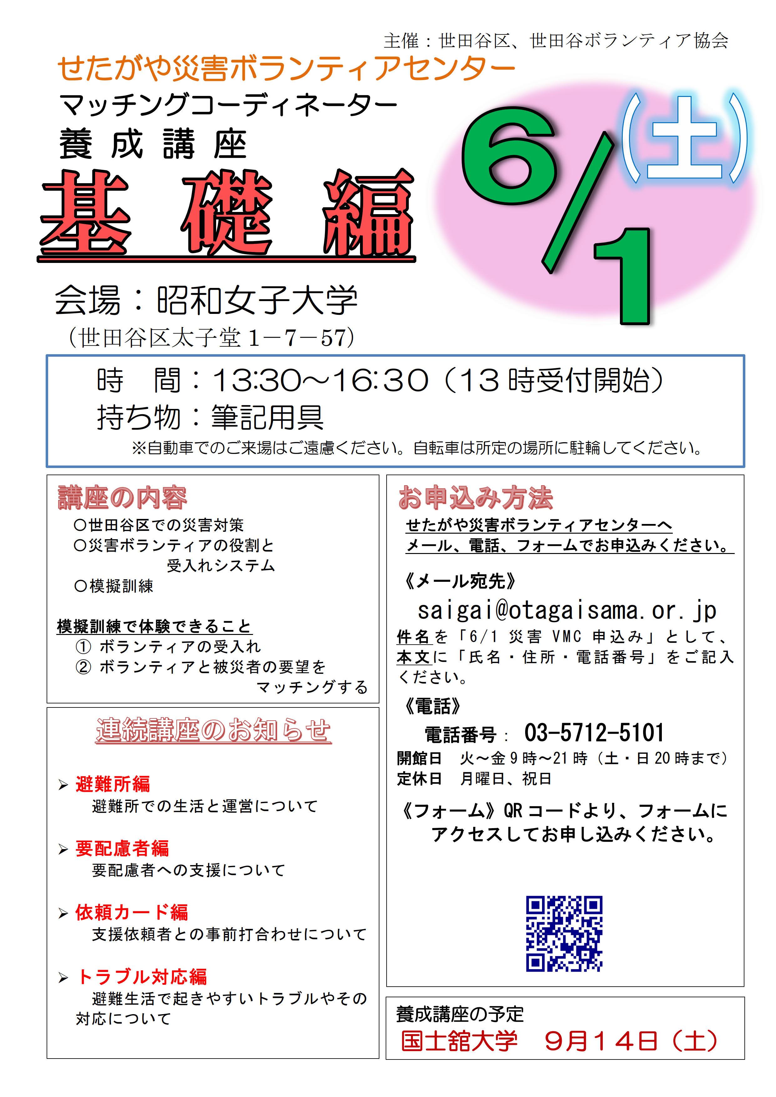 チラシ(昭和女子大)掲示・配布用_1