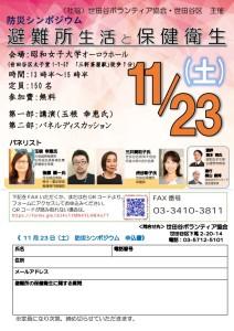 11月23日防災講演申込書